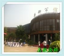 桂林华御公馆